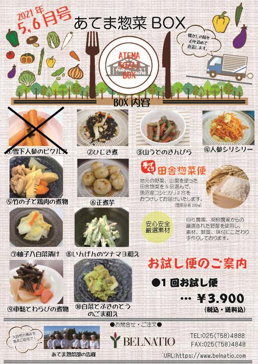 惣菜5.6月